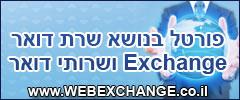 "׳©׳™׳¨׳•׳×׳™ ׳""׳•׳�׳¨ Exchange"